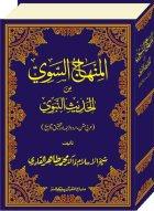 Al-Minhaj-us-Sawi Min Al-Hadith An-Nabawi